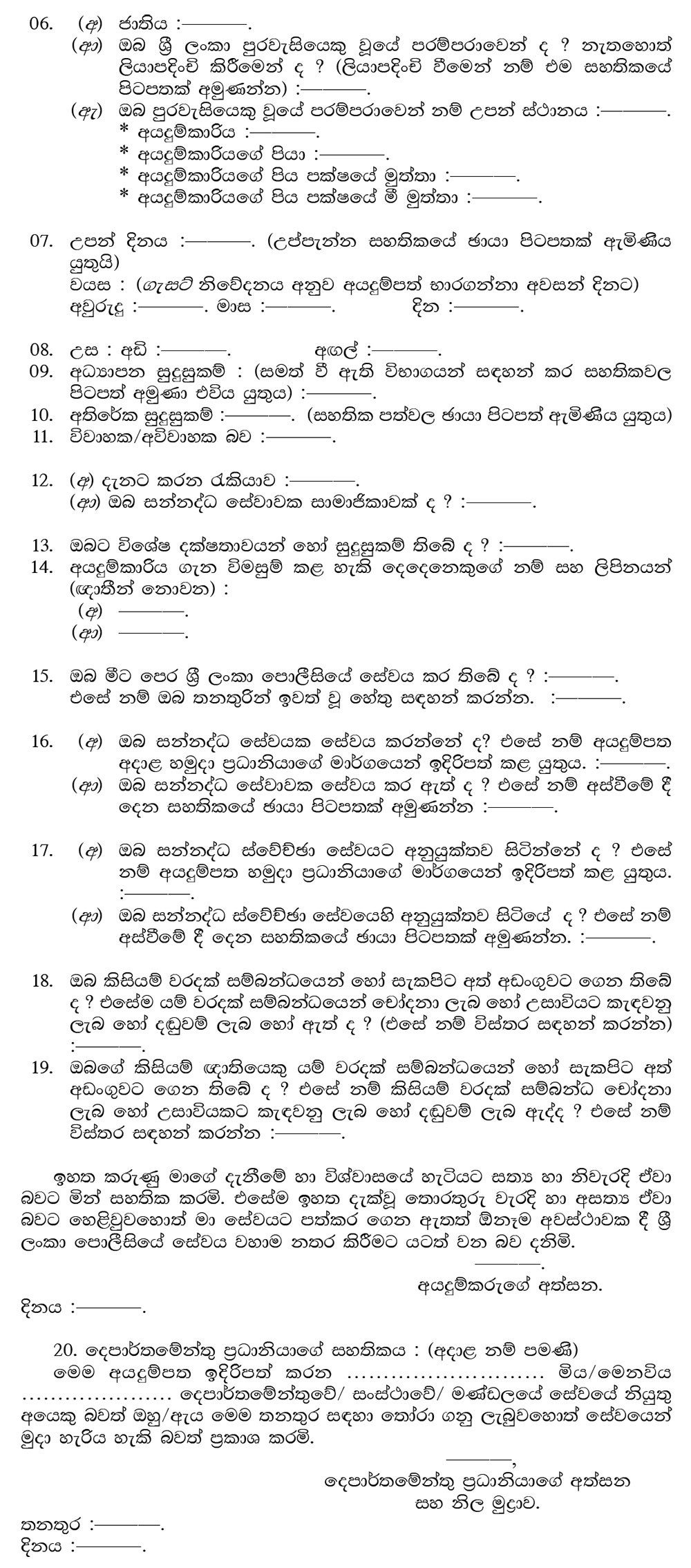 Women Police Constable - Special Task Force - Sri Lanka Police Department